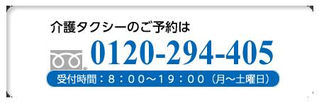 【神奈川県川崎市多摩区の介護タクシー】難しい移動のお悩みも解決!車いす、ストレッチャーをはじめ多くの機材でサポート致します。|介護タクシー シンコー